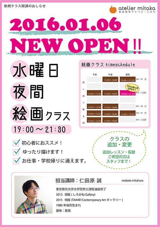 omo_mitakaポスター3